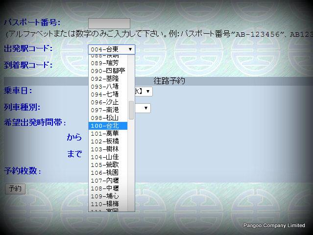 攝翻自台鐵日文版訂票網站